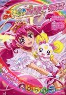 SMILE PRECURE! Complete Fan Book
