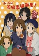 Film K-on! Famous Scenes and Drawings