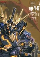 MOBILE SUIT GUNDAM UC Mechanic & World ep4-6