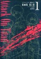 TV Animation Attack on Titan Original Collection, Volume 1 (#1 - #3, PV, ED)