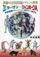 The World Mirror Man gorgeous Maruya special effects design. JUMBORG ACE Kako Yonetani DesignworksUSA 1971-1973.