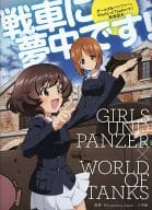 I am crazy about tanks! Tank readbook learned with Girls & Panzer and world Of Tanks (with first-time limited clear file)