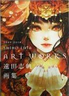 遠田志帆画集 2005-2014 SHIHO ENTA ART WORKS
