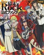 TV Animation Bakumatsu Rock Official Fan Book