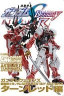 Gundam Weapons MOBILE SUIT GUNDAM SEED DESTINY Astray R Turn Red