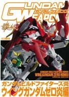 Gundam Weapons GUNDAM BUILD FIGHTERS Fire Wing Gundam 0 Fire Edition