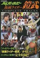 仮面ライダー鎧武(ガイム) COMPLETE TRACKS