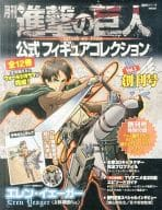 Monthly Attack on Titan Official Figure Collection Vol. 1 Eren Yeager