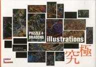 Puzzle & Dragons Illustrations Ultimate