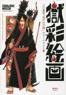 "Painting Painting Eiguchi Natsumi ""Kidori Oniki"" color illustration collection"
