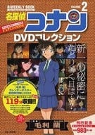 Detective Conan DVD Collection 2 : Bye Weekly Book