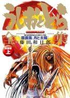 USHIO & TORA Zenshu : Genga Shushu Tsuki to Taiyo shinsakuban
