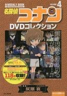 Detective Conan DVD Collection 4 : Bye Weekly Book