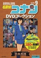Detective Conan DVD Collection 9 : Bye Weekly Book