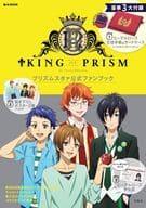 KING OF PRISM by PrettyRhythm 棱镜 staa 正式爱好者书本