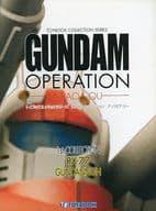 Gundam Operation a Baor Cu VOLUME0003