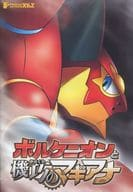Pamphlet Pocket Monsters XY & Z Volcanion and Magearna of Craftsmanship