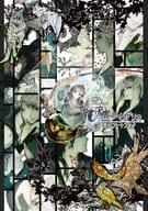 灰鷹のサイケデリカ 公式アートブック