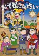 Osomatsu-san's fortune
