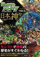 Japanese gods to remember with Monster Strike
