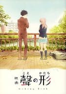 Film a Silent Voice : Making Book