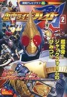 仮面ライダー剣(ブレイド)(2) 超変身!ジャックフォームのひみつ!!