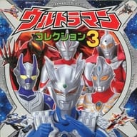 Ultraman Collection 3