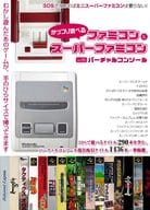 NES Playing Famicom & Super Nintendo Entertainment Systemwith Virtual Console