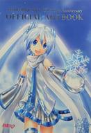 SNOW MIKU SKY TOWN 2nd Anniversary OFFICIAL ART BOOK