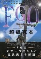 FGO super research book