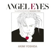 ANGEL EYES 复刻版: 图解书本 BANANA FISH/ANGEL EYES