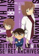 Detective Conan Hajime Haibara Secret Archives: Shonen Sunday Graphic