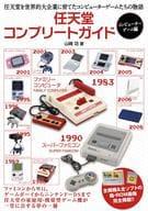 任天堂コンプリートガイド -コンピューターゲーム編