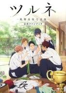 Tsurune Style Dance High School Archery Club Official Fan Book