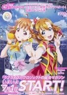 With Appendix) Dengeki G's Magazine, July 2019 edition extra edition 2019 SUMMER SPECIAL, Love Live! general magazine start! Support special edition