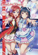 With Appendix) Dengeki G's Magazine, March issue 2020, extra issue of Love Live! General Magazine Vol. 05 2020, start! special issue