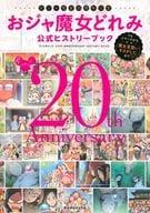 禦子魔女20周年紀念小魔女DoReMi官方歷史書從TV系列到電影《尋找魔女見習》