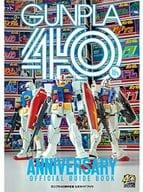 鋼普拉40周年官方指南