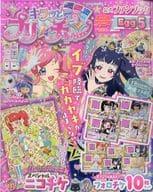 Kira Puri☆Chang官方粉絲書Egg5 2021年2月號Chai禦增刊