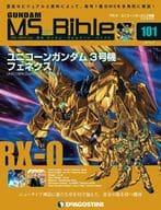 With Appendix) Gundam Mobile Suit Bible 101