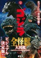 Godzilla : All Monsters