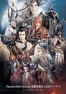 Thunderbolt Fantasy East 離劍 遊紀 3 Official Fan Book