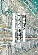 Mamoru Hosoda and the Studio Map Decade