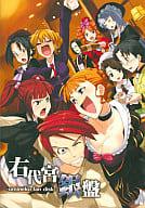 Udainomiya Ginban -umineko fan disk - [press version] / Umineko WHEN THEY CRY Voice Drama Project