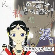 He laughed when he saw a flower blooming in me [Katsugi ≒ 『 Watashi 』] / NeOres