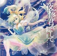 Yuuhei Satellite