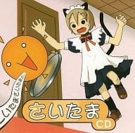 Saitama CDs [Press Edition] / IOSYS