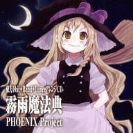 Toho 8bit + Band + Dance Arrange CD-Kirimashi Maho-[Print CD-R version] / PHOENIX Project