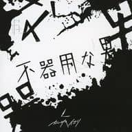 Clumsy man [regular version] / Kantsubaki Record