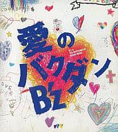 B'z / Love Bakudan